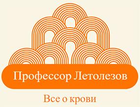 Блог профессора Летолезова